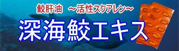 深海鮫エキス