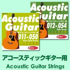 アコースティックギター用