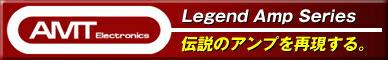 AMT Legend Amp Series