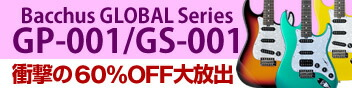 GP-001/GS-001超特価販売