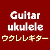 ウクレレギター