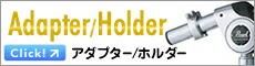 アダプター/ホルダー