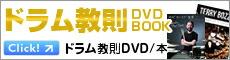 教則DVD・教則本