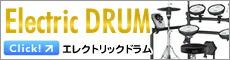 エレクトリックドラム