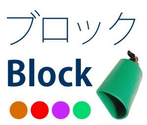 Block(ブロック)