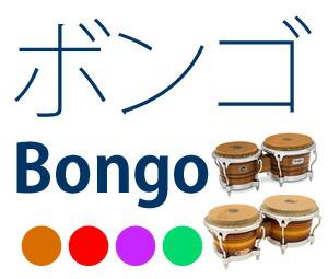 Bongo(ボンゴ)