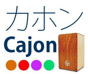 Cajon(カホン)