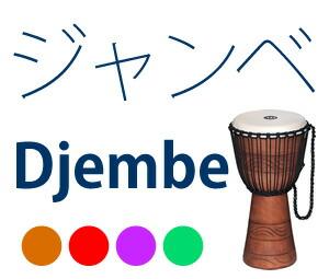 Djembe(ジャンベ)