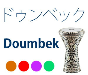 ドゥンベック(Doumbek)