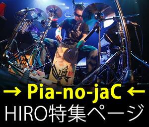 HIRO(→ Pia-no-jaC ←)特集