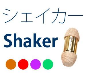 シェイカー(Shaker)
