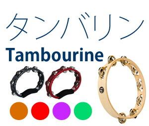 Tambourine(タンバリン)