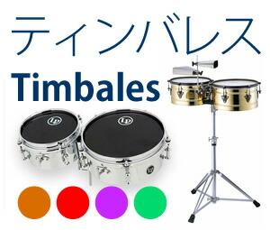 Timbales(ティンバレス)