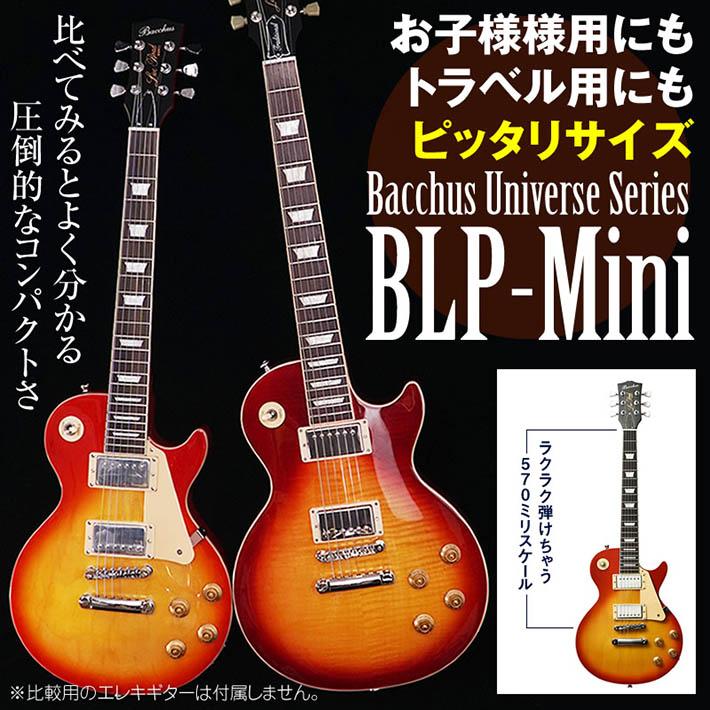 ミニエレキギター BACCHUS BLP-Mini HB