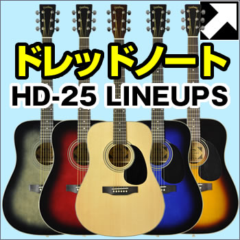 HD-25