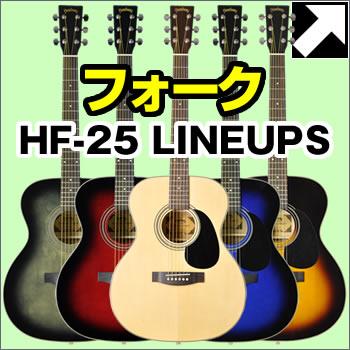 HF-25
