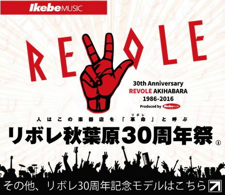 イケベ楽器店リボレ秋葉原30周年記念モデル