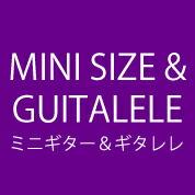 ミニギター/ギタレレ