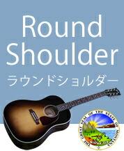 Round Shoulder