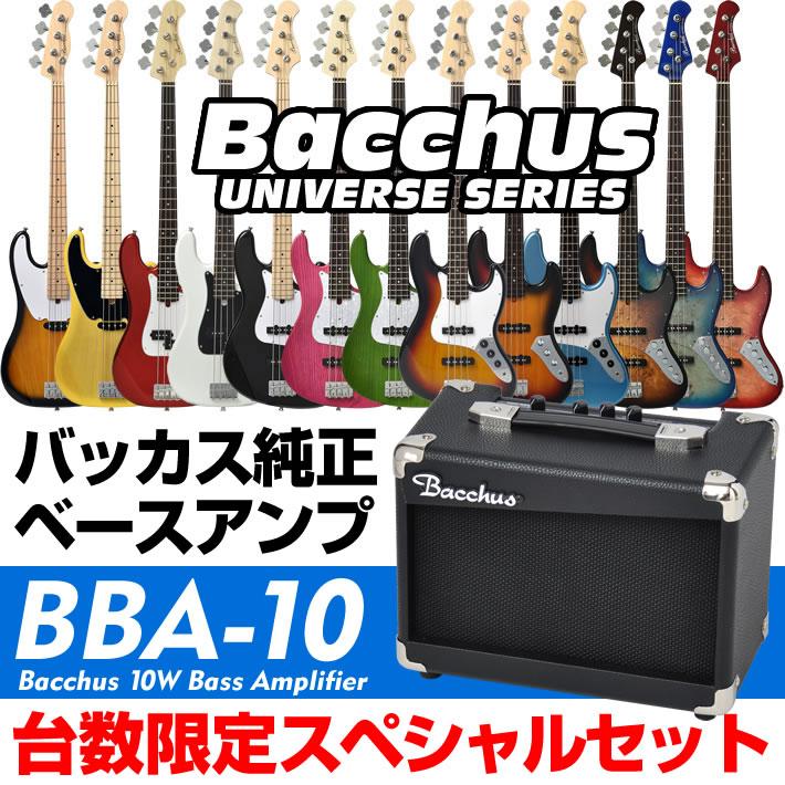 バッカスベース&BBA-10セット