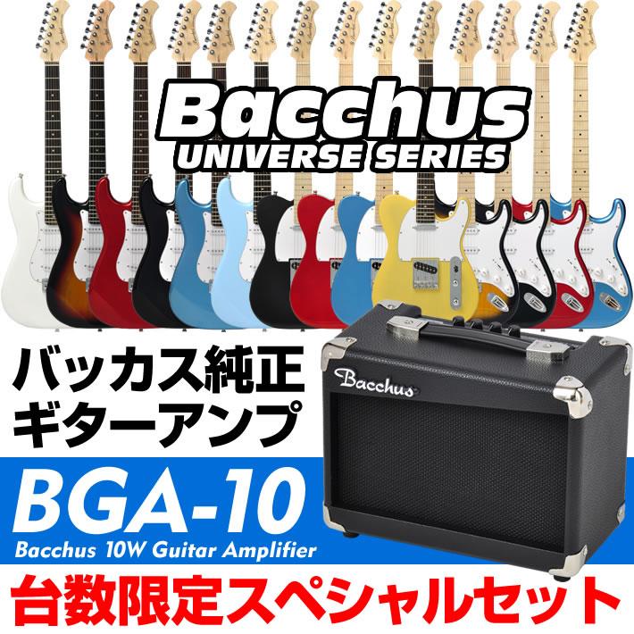 バッカスギター&BGA-10セット