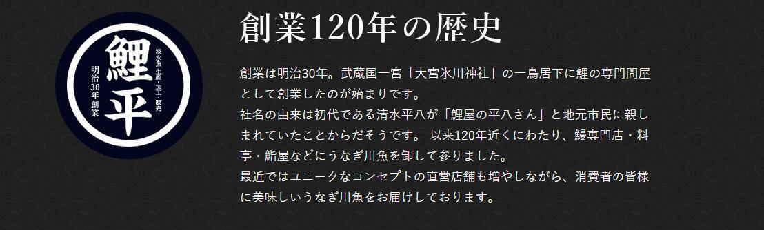 120年の歴史