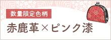赤鹿革×ピンク漆