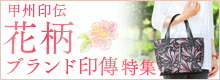 花柄ブランド印傳