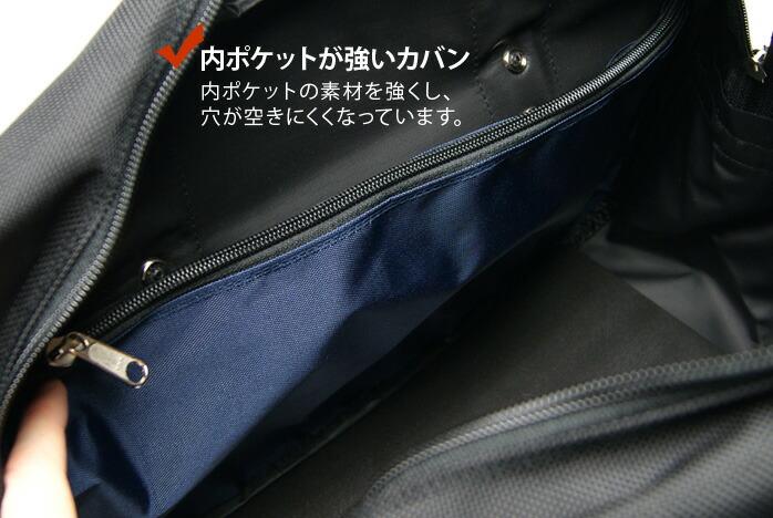 内ポケットが強いカバン