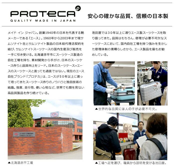 安心できる日本製・エースプロテカ