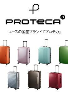 プロテカスーツケース