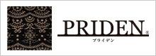 プライデン