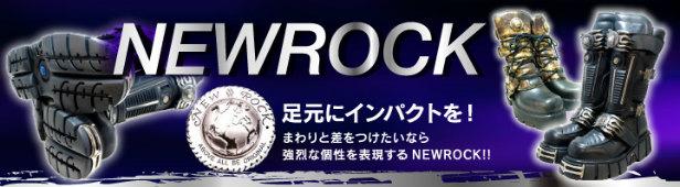 NEWROCK(ニューロック)