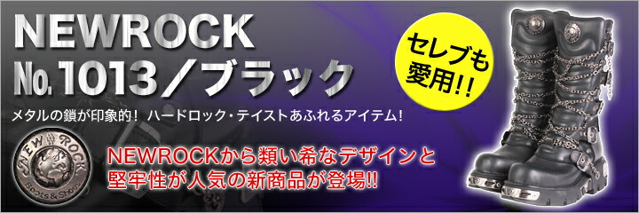 NEWROCK No.1013 ブラック NEWROCKから類い希なデザインと堅牢性が人気の新商品が登場!!