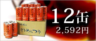 めんつゆ12缶