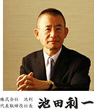 株式会社池利代表取締役社長 池田利一