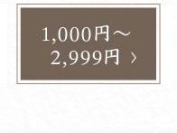 1,000円〜2,999円