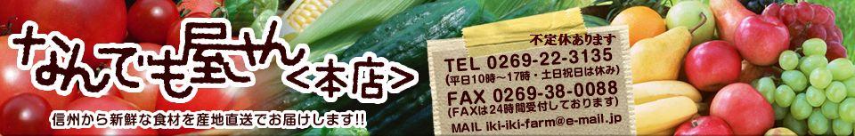 なんでも屋さん<本店> 信州から新鮮な食材を産地直送でお届けします!!