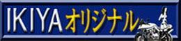 https://item.rakuten.co.jp/iki-iki-ikiya/c/0000000257/