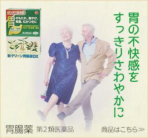 新グリーン胃腸薬DX