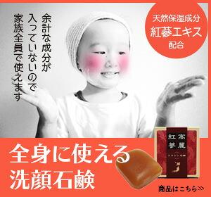 【人参石鹸】6年根紅参エキス配合石鹸コウジンソープ