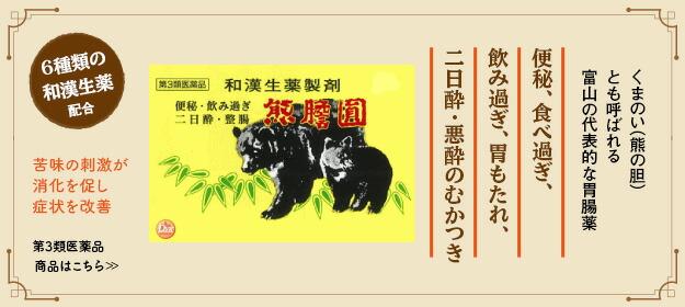 熊膽圓(ゆうたんえん)くまのい(熊の胆)