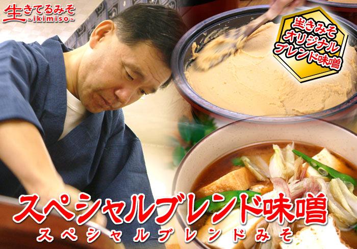 スペシャルブレンド味噌