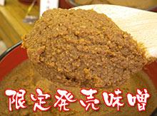 仙台登穀(通常非売品)