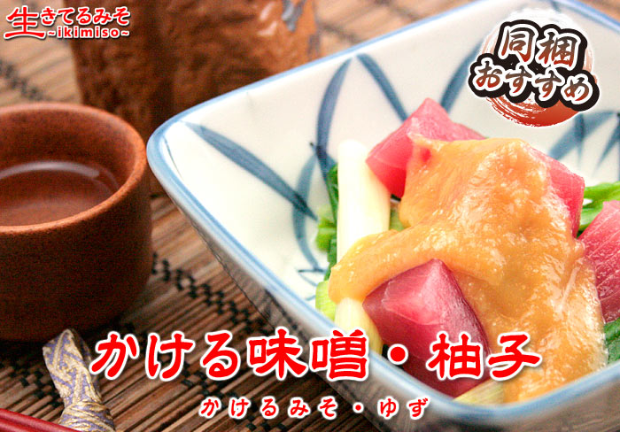 かける味噌・柚子