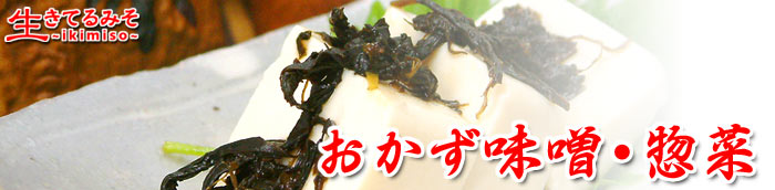 おかず味噌・惣菜