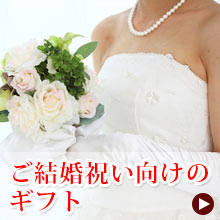 ご結婚祝い向けのギフト