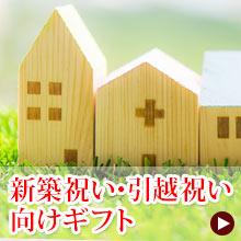 新築祝い・住居購入祝い・ お引越し祝い向けのギフト