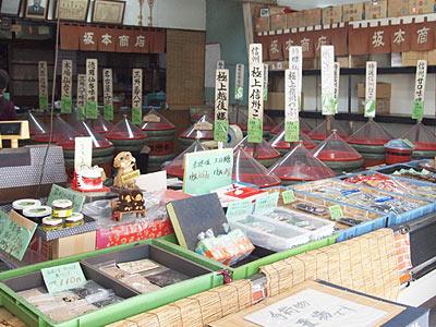 株式会社坂本商店  太子堂営業所