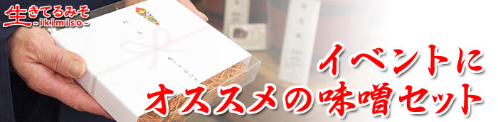 イベントにオススメの味噌セット